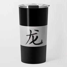 Chinese zodiac sign Dragon black Travel Mug