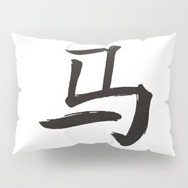 Chinese zodiac sign Horse Pillow Sham