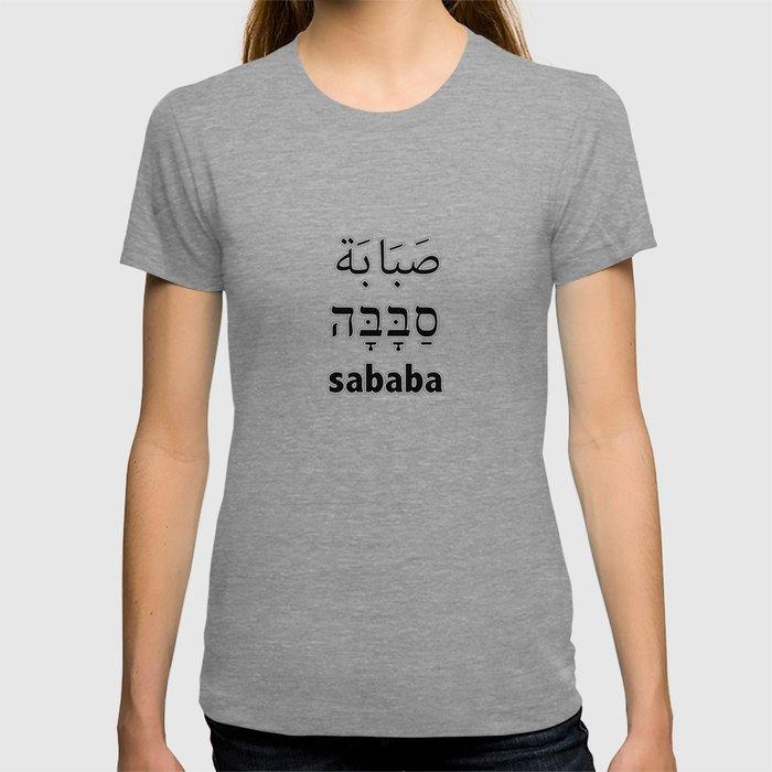 Sababa T-shirt