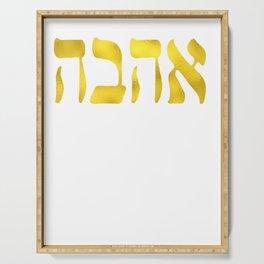 Ahava Love in Hebrew letter, Gold Love, Israel Jewish Serving Tray
