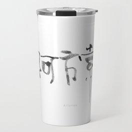 Name: Alfonso. Free Handwriting in Chinese Calligraphy Travel Mug