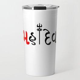 bol bam Travel Mug