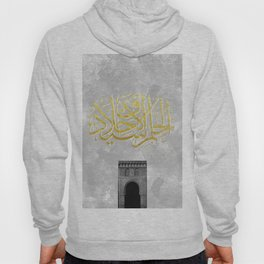 Clemency is the greatest virtue - Arabic Calligraphy Hoody