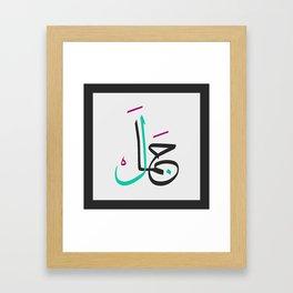 Jamal = Beauty   Framed Art Print