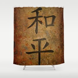 Calligraphy -  Chinese Peace Character on Granite Shower Curtain