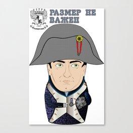 Napoleon Matryoshka (Russian) Canvas Print