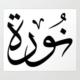 Noura Art Print