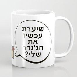 "Dialog with the dog N43 - ""GENDER"" Coffee Mug"