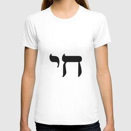 Chai חַי T-shirt