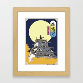 Ukiyoe: Bat Framed Art Print