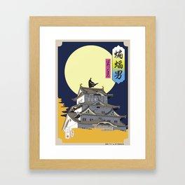 Ukiyoe: Bat Framed Art Print