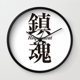 Requiescat in Japanese Kanji Wall Clock