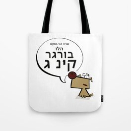 "Dialog with the dog N44B - ""Fax Burger"" Tote Bag"