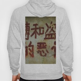 Chinese writing on the wall Hoody
