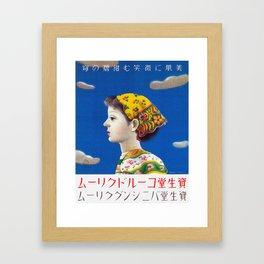 Retro Japanese Cosmetic Advertisement Framed Art Print