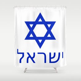 Israel in Hebrew Shower Curtain