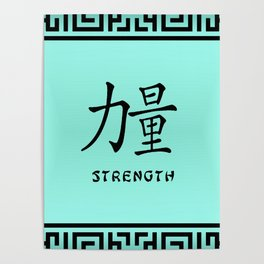 """Symbol """"Strength"""" in Green Chinese Calligraphy Poster"""