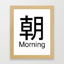Morning Japanese Writing Logo Icon Framed Art Print