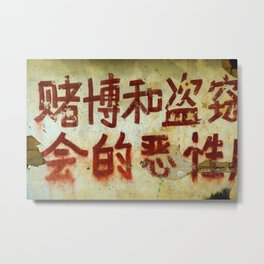 Chinese writing on the wall Metal Print