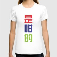 chinese T-shirts featuring Chinese by Cheese Alien