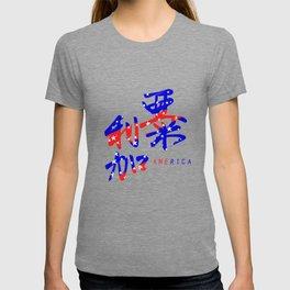 亜米利加 -The U.S.- T-shirt