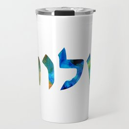 Shalom 15 by Sharon Cummings Travel Mug