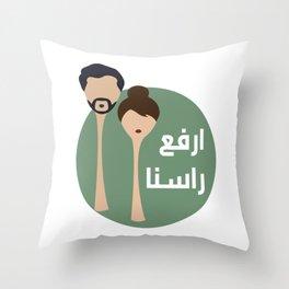Make us proud ارفع راسنا Throw Pillow