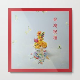 Year of the Rooster 金 雞 祝 福 (with border) Metal Print