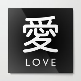 Love - Cool Stylish Japanese Kanji character design Metal Print