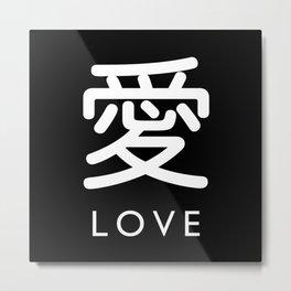 Love - Cool Stylish Japanese Kanji character design Metal Print