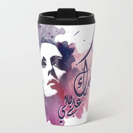 Baadak Ala Bali (You're still on my mind) - Fairuz Travel Mug