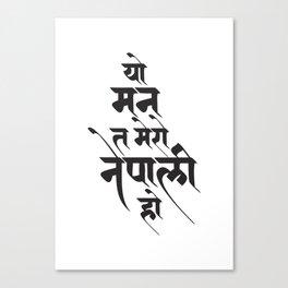 Devanagari Calligraphy - Nepali Mann Canvas Print