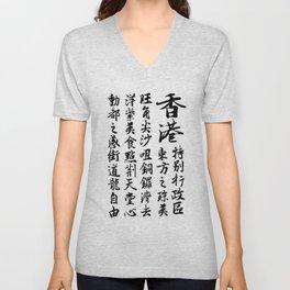 Chinese calligraphy Unisex V-Neck