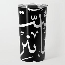 Shit Happens Arabic calligraphy Travel Mug