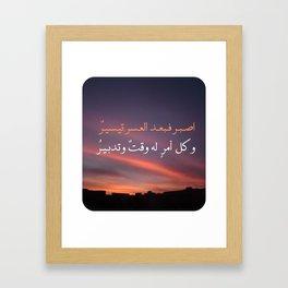 Arabic Calligrapgy Framed Art Print