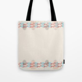 Arabic Eleanor and Park Calligraphy Tote Bag