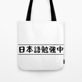 Studying Japanese Aesthetic Design Gift for Japanese student design Tote Bag