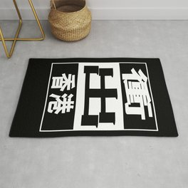 Straight Outta Hong Kong- Chinese Version Rug