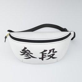 Sandan (3rd Degree Black Belt in Japanese Martial Arts) Fanny Pack