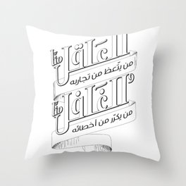A sane who Learn a lesson from his experience، Insane whose repeat his mistakes. Throw Pillow
