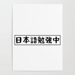 Studying Japanese Aesthetic Design Gift for Japanese student design Poster