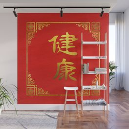 Golden Health Feng Shui Symbol on Faux Leather Wall Mural