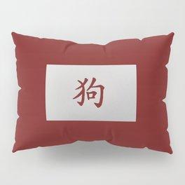 Chinese zodiac sign Dog red Pillow Sham