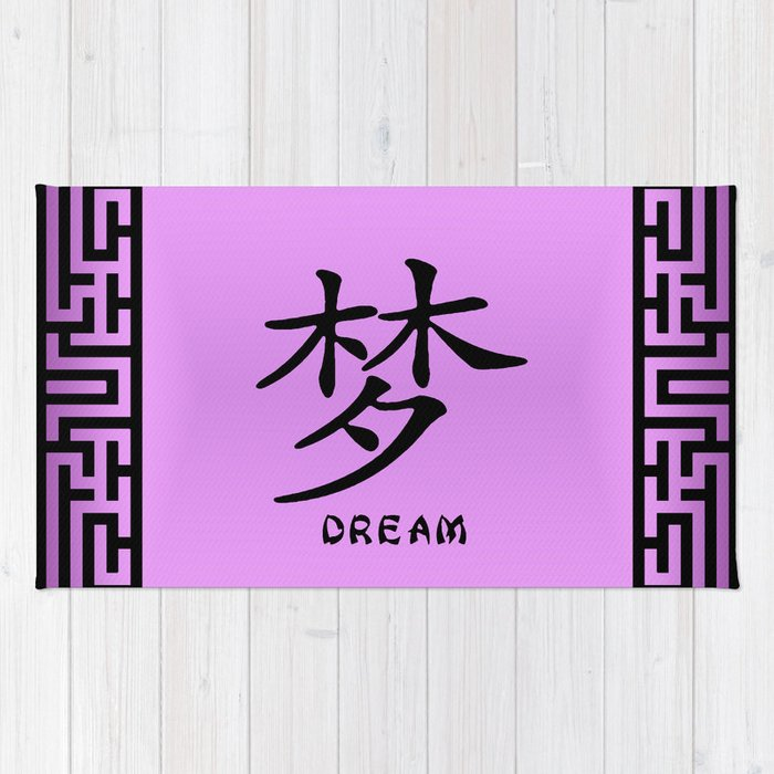 Symbol Dream In Mauve Chinese Calligraphy Rug By Patriciannek
