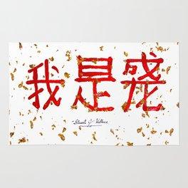 我是成龙 Wo Shi Duang (I Am Duang) Rug