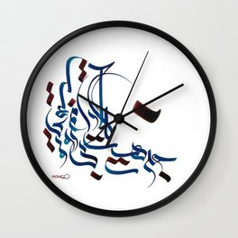 Persian Calligraphy Wall Clock