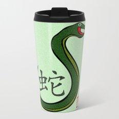 Year of the Snake (Smiling) Metal Travel Mug