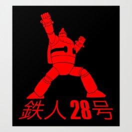 Tetsujin 28 go! Art Print