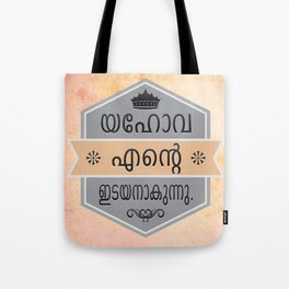 Psalm 23:1 Tote Bag