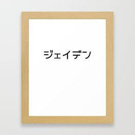 Jayden in Katakana Framed Art Print